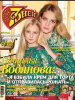 7 Dnej Magazine [Russia] (24 October 2016)