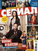 Serial Magazine [Ukraine] (25 September 2013)