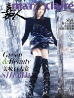 Marie Claire Magazine [China] (November 2017)