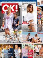 OK! Magazine [Greece] (12 September 2018)
