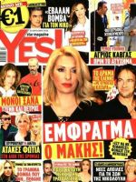 Yes Magazine [Greece] (23 December 2015)