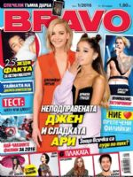 Bravo Magazine [Bulgaria] (9 January 2016)