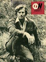 FN Filmovy Noviny Magazine [Bulgaria] (April 1972)