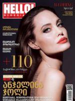 Hello! Magazine [Georgia] (April 2018)
