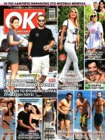 OK! Magazine [Greece] (6 September 2017)