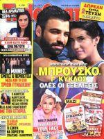 Tiletheatis Magazine [Greece] (29 August 2015)