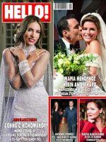 Hello! Magazine [Greece] (10 October 2018)