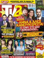TV 24 Magazine [Greece] (9 December 2017)