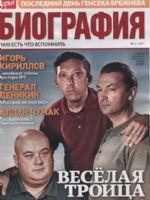 Darya_Biografia Magazine [Russia] (November 2017)