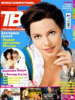 TB7 Magazine [Russia] (27 October 2008)