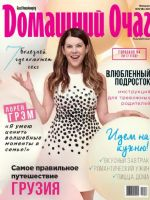 Good Housekeeping Magazine [Russia] (February 2017)
