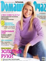 Good Housekeeping Magazine [Ukraine] (April 2011)