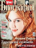 Viva! Biography Magazine [Ukraine] (September 2013)
