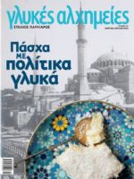 Glykes Alhimeies Magazine [Greece] (March 2018)