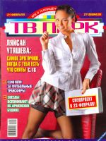 TV Park Magazine [Russia] (21 February 2011)