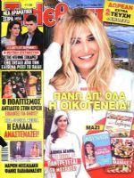 Tiletheatis Magazine [Greece] (18 July 2015)