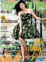 Cosmopolitan Magazine [China] (September 2014)