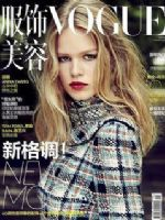 Vogue Magazine [China] (August 2015)