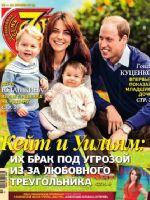 7 Dnej Magazine [Russia] (18 April 2016)
