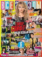 Vse Zvezdy Magazine [Russia] (2 February 2011)