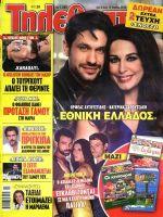 Tiletheatis Magazine [Greece] (6 June 2015)