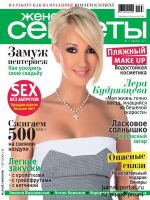 OTHER Magazine [Russia] (1 July 2011)