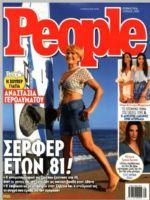 People Magazine [Greece] (21 July 2019)