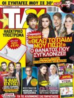 TV 24 Magazine [Greece] (4 November 2017)