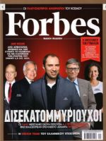 Forbes Magazine [Greece] (19 July 2014)