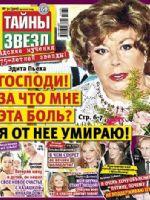 Taini Zvezd Magazine [Russia] (24 July 2013)