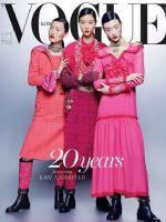 Vogue Magazine [South Korea] (August 2016)