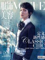 Vogue Magazine [China] (June 2016)