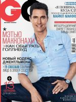 GQ Magazine [Russia] (April 2014)