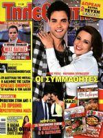 Tiletheatis Magazine [Greece] (19 December 2015)