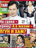 Taini Zvezd Magazine [Russia] (20 May 2013)
