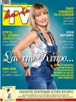 TV Mania Magazine [Cyprus] (8 July 2017)
