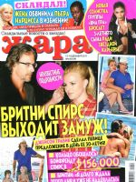 Zhara Magazine [Russia] (12 December 2011)