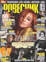 Rovesnik Magazine [Russia] (December 2012)