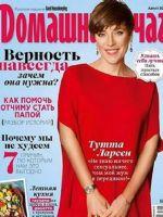 Good Housekeeping Magazine [Russia] (August 2017)