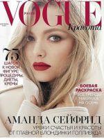 Vogue Beauty Magazine [Russia] (September 2016)