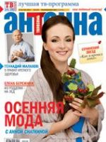 Antena Magazine [Russia] (9 September 2009)