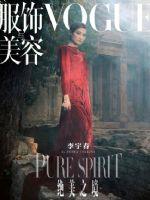Vogue Magazine [China] (October 2018)