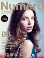 Numero Magazine [Japan] (May 2015)