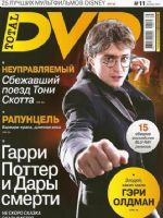 Total DVD Magazine [Russia] (November 2010)