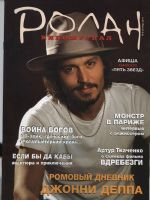 Rolan Magazine [Russia] (September 2011)
