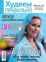 Hudeem Pravilno Magazine [Russia] (December 2015)