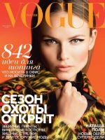 Vogue Magazine [Russia] (September 2015)
