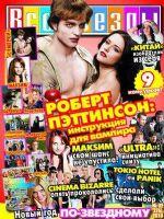 Vse Zvezdy Magazine [Russia] (12 January 2010)
