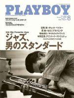 Playboy Magazine [Japan] (August 2008)
