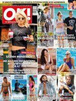 OK! Magazine [Greece] (24 May 2017)